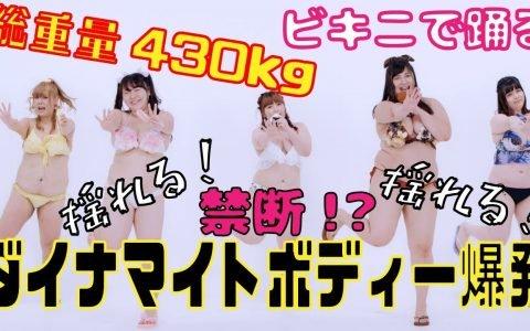 Big Angel: el grupo K-Pop que suma 430 kilos entre las 5