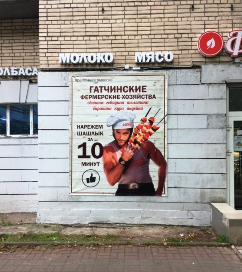 Rusos ruseando [58 FOTOS]
