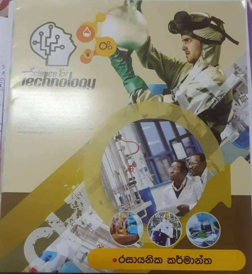 El libro de ciencia de la tecnología de Sri Lanka lleva a Jesse Pickman en la portada