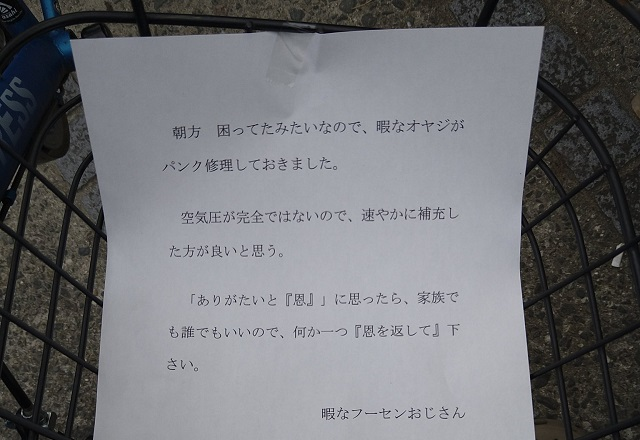 Un estudiante japonés deja su bicicleta con la rueda desinflada unas pocas horas en un parque, y se encuentra una carta sorprendente al volver